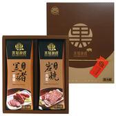【黑橋牌】送禮首選-黑豬秘饌雙饗禮盒B(黑豬肉香腸、黑豬岩燒肉乾)