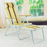 躺椅 竹粒麻將席折疊躺椅午睡懶人休閒戶外折疊椅鋼網夏涼沙灘椅成人椅 igo 阿薩布魯