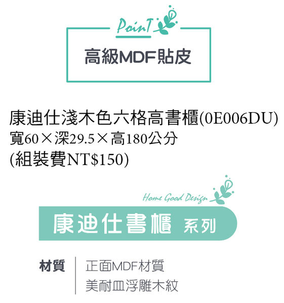 【森可家居】康迪仕淺木色六格高書櫃 7JX261-3