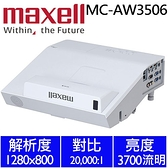 maxell MC-AW3506 超短焦投影機
