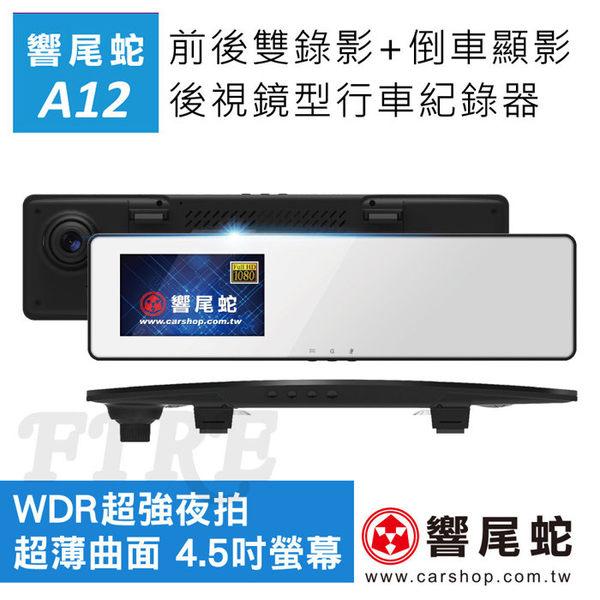 【送8G+3孔+車架】響尾蛇 A12 高畫質 4.5吋 後視鏡型 行車記錄器 前後雙錄 倒車顯影 1080P WDR