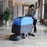 工業掃地機 手推式洗地機工廠車間工業商用無線全自動電動商場自動掃地拖地機 第六空間 igo