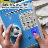 正韓創意兒童存款機成人防摔存錢罐儲蓄密碼箱保險盒儲錢女孩男孩