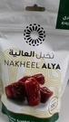 @超大顆 買11+1 阿雅 ALYA 特級黑鑽椰棗(去籽)250g 產地阿拉伯/12包組