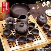 紫砂功夫茶具套裝家用紫泥泡茶壺紫砂壺整套茶壺茶杯蓋碗 全館免運igo