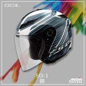 [中壢安信]SOL SO-1 SO1 彩繪 創 白灰藍 安全帽 半罩式安全帽 再送好禮2選1
