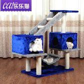 貓跳台貓爬架 雙貓洞帶爬梯貓跳台貓樹 貓抓板貓掛床 大型洞塔BL 【店慶8折促銷】