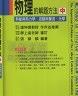 二手書R2YB106年2月修訂一版四刷《學測指考 物理的解題方法 (中冊) 熱能