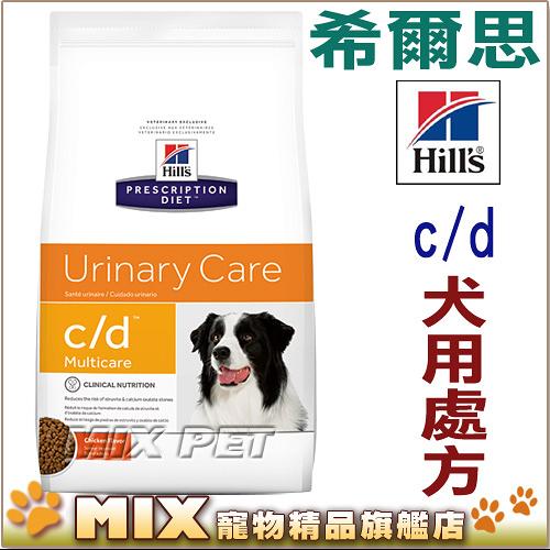 ◆MIX米克斯◆代購美國希爾思Hills.Multicare  c/d 犬用處方飼料cd 【1.5公斤】