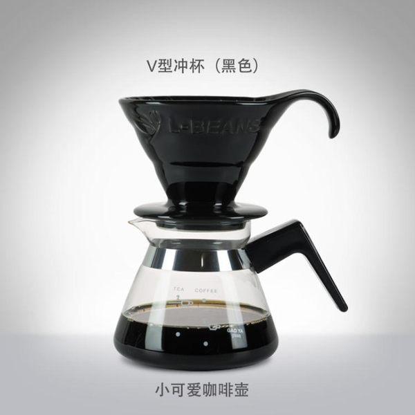 手沖咖啡V型過濾杯錐形陶瓷沖杯云朵壺可愛壺分享壺(不附贈濾紙~~) 滿千89折限時兩天熱賣