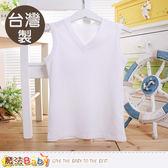 男童內衣(2件一組) 台灣製涼感背心內衣 魔法Baby