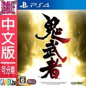 PS4 鬼武者(中文版)