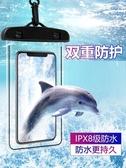 手機防水袋潛水套可觸屏透明游泳漂流防塵雨殼包外賣騎手專用保護 夏洛特