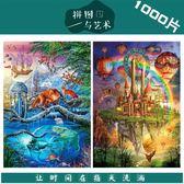 成人風景拼圖1000片紙質七巧板拼圖大全地圖拼圖玩具