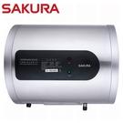 【SAKURA 櫻花】EH-0651S6/ EH-0651SL6 儲熱式電熱水器(6加侖-直掛式/橫掛式) /北北基/ 刷卡價