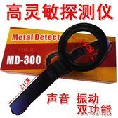 手持金屬探測器 考場安檢測試檢測器 木材探釘器金屬探測儀 1995生活雜貨NMS