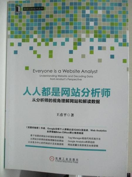 【書寶二手書T1/電腦_DKP】人人都是網站分析師:從分析師的視角理解網站和解讀數據_王彥平