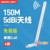 WIFI接收器 免驅USB無線網卡 接收器家用5G千兆無線網絡信號隨身上 1色