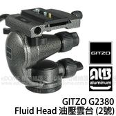 GITZO G 2380 Fluid Head 油壓雲台 (24期0利率 免運 總代理公司貨) 液壓雲台 2號雲台 飛羽 生態 攝影