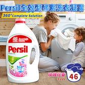 Persil360°酵素洗衣凝露-玫瑰花香3.22LX2