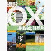 攝影OX:這樣拍出好照片