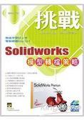挑戰SolidWorks模型轉檔策略