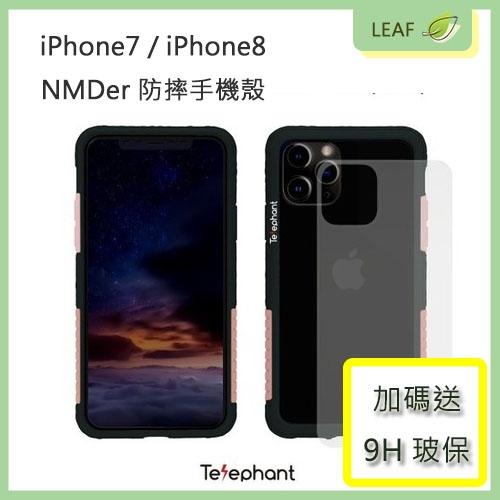 現貨 送玻保【Telephant 太樂芬】iPhone7 iPhone8 共用 NMDer 防摔手機殼 奈米防污塗層 三重防護 抗衝擊