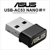 ASUS 華碩 USB-AC53 NANO 雙頻 USB 無線網卡★可刷卡★薪創數位