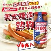 德國 BOK 美式煙燻熱狗 6條入 550g 美式 煙燻熱狗 熱狗 美式熱狗 HOT DOG 義大利麵