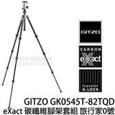 GITZO GK 0545T-82TQD 贈GC1202T+原廠背帶 GT0545T+GH1382TQD (24期0利率 免運 文祥公司貨) eXact 碳纖維三腳架