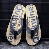 拖鞋男 夏韓版潮流防滑夾腳人字拖2019新款時尚外穿個性男士沙灘鞋 快速出貨