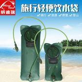 騎行水袋戶外折疊便攜徒步沙漠儲補喝水飲水袋背包水囊壺3L大容量    易家樂