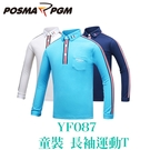 POSMA PGM 童裝 大童裝 長袖T 立領 透氣 吸濕 排汗 藍 YF087BLU