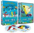 我是一隻魚 DVD ( I'm a fish )