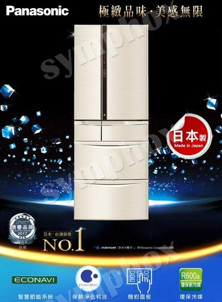 【Panasonic國際牌】日本製_601L變頻六門冰箱 NR-F602VT-N1(香檳金)