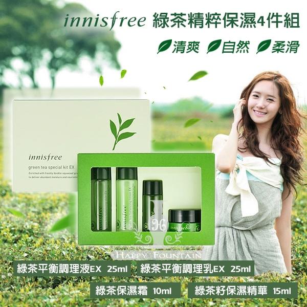 韓國innisfree 綠茶精粹保濕4件組