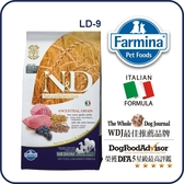 WDJ Farmina法米納.成犬天然糧-羊肉藍莓潔牙大顆粒-2.5kg (LD9),低穀60%高品質肉,