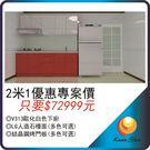 210公分系統廚具超值方案-結晶鋼烤系列(一字2機210CM結晶)KAVLD210