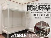 北歐風 床架設計 3尺單人雙層床 鐵床架 床鋪 床板 上下鋪 床台 象牙白免螺絲角鋼 空間特工 S3WA609