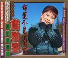 詹雅雯 歷年金選三  CD (音樂影片購...