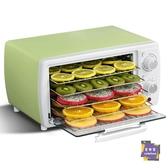 干果機 干果機家用小型食物烘干機水果蔬菜寵物食品脫水風干機T 交換禮物