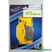 機車兄弟【雞牌 MSX125 後碟來令片】