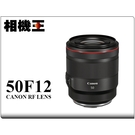 Canon RF 50mm F1.2 L USM 公司貨