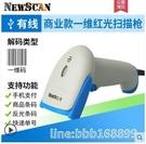 测试器 NEWSCAN無線手持掃碼槍條碼掃描器收款機掃碼機物流 星河光年DF