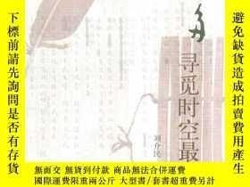 二手書博民逛書店跨文化溝通個案研究叢書・聞一多罕見尋覓時空最佳點Y12916 劉
