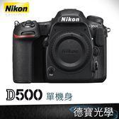 Nikon D500 BODY 公司貨 單機身 1/6前登錄再送$1萬元郵政禮券 國祥公司貨