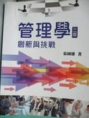 【書寶二手書T1/財經企管_OHA】管理學:創新與挑戰(第三版)_張國雄
