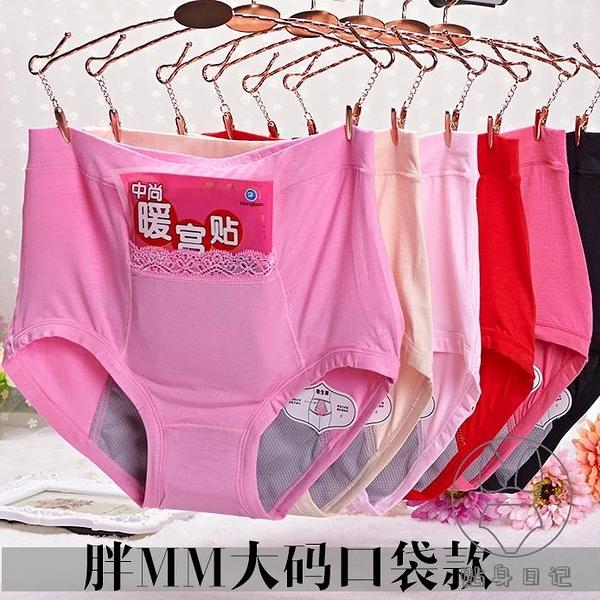 2條|月經期生理褲女高腰大碼防側漏女士內褲竹纖維衛生褲【貼身日記】