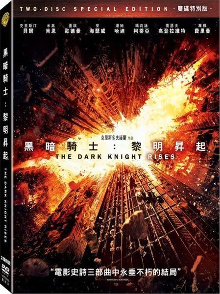 黑暗騎士:黎明昇起 雙碟版 DVD The Dark Knights Rises (音樂影片購)