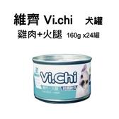 維齊-犬罐-火腿160g*24罐-箱購